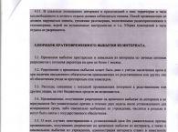 Подробнее: Правила внутреннего распорядка