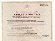 Подробнее: Свидетельство о регистрации ИФНС