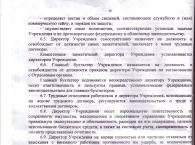 Подробнее: Устав скан