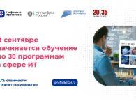 Подробнее: Проект «Цифровые профессии»